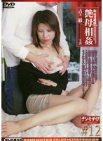 New Charming Mother Incest #12. Starring Aya Yoshinaga. 下載