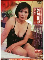 New Charming Mother Incest #14 Kazue Kusano Download