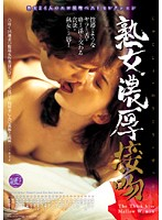 Best Selection of 24 Hot Mature Woman's Smothering Kissing Action Download