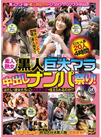Big Black Dick Creampie Picking Up Girls Festival! 下載