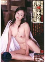 """Mother/ Child Incest Drama Collection, Continued. My Private Collection From The Warehouse """"Part 2."""" Download"""