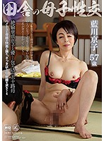 A Country Mother in her Fifties Gently Fucks her Virgin Son - Yoshiko Aikawa Download