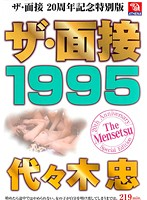 The Interview, Special 20th Anniversary Edition: The Interview 1995 Tadashi Yoyogi 下載