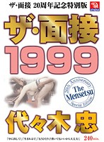 The Interview, Special 20th Anniversary Edition: The Interview 1999 Tadashi Yoyogi 下載