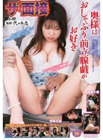 The Interview Vol.92. Ma'am Loves Sucking And Teasing The Prostate. Download