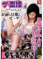 The Interview vol.95 - Married Woman's Pussy Likes To Eat Out - You'll All Be My Husband Now! 下載
