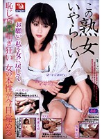 This MILF is so dirty ! Please Make Me A Woman Again. Mad Moaning Shame. 下載