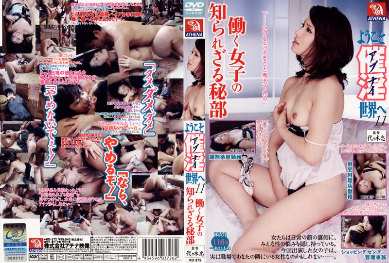 RD-372 hot jav Welcome to a Dangerous World 11 Secret Place Working Women Must Know