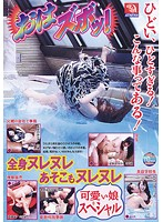 Morning Fuck! It's Too Horrible! Does This Actually Happen?! Slippery-All-Over Bodies and Slippery Down There - Cute Girl Special Download