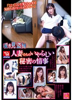 """Peeping Voyeur Videos The Secret Love Affair Of A Married Woman Vol.4 """"I Can't Do This Here! Because I Know It's Going To Feel So Good..."""" Download"""