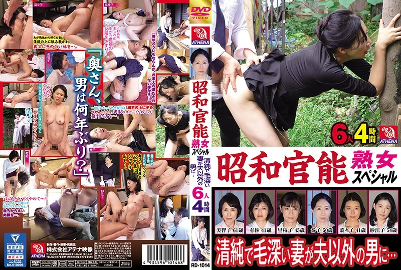 [RD-1014] Carnal Showa-Era Mature Woman Special: Pure & Natural Hairy Wife Goes To Other Men… 6 Women, 4 Hours