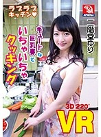 [VR] Yuri Nikaido Lovey Dovey Kitchen Lovey Dovey Cooking With A Cute Big Tits Wife 下載