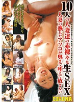 Married Woman - Real Sex Lives Of 10 Married Women - Married Woman's Pussy Won't Let Your Cock Go Download