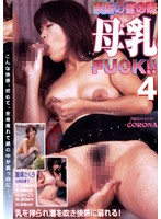 Mama's Milk Tastes Sweeter Than Honey 4. Drowning In Squirting Pleasure After Having Her Tits Milked! 下載