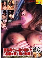 "The Slithering Fuck Holes Of Big Tits Housewives, ""Hot Meat Sticks Pierce The Exquisite Instruments."" 下載"