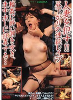 Ravishing a Married Woman!! Afternoon Teatime and Rough Sex - Getting Wet at a Gang Bang, Begging for Raw Creampies... 下載