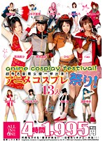 Ultra Famous Actresses All At Once! Anime Cosplay Festival! 13 Ladies.1 Download