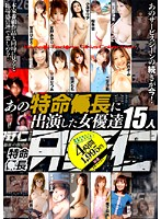 The 15 Porn Stars Who Performed For The Special Mission Section Chief Show Download