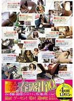 Amateurs Only 6 Spring's 10 Exhibitionist Amateurs 下載