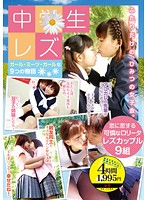 J*nior High Lesbian. Girl Meets Girl, 9 Stories. Download