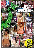 Nationwide Beautiful Girl Fuck Competition Trip - Eastern Japan Edition Download