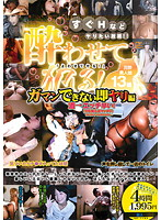 Getting Her Drunk! 13 Groups Of Drunk Amateur Girls - They've Gotta Have It Quickie Edition 下載