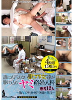 The Shady OB/GYN Some Women Must Visit In Secret - 12 Patients - The Evil Acts Of An Unlicensed Doctor - 下載
