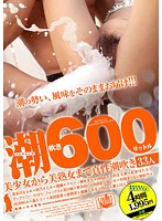 Nonstop Squirting 600 Liters 下載