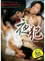 The Sequel - Night Rape - Ten Defenseless Married Women Ravished While Sleeping 下載