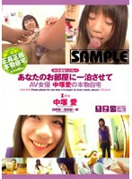 Let Me Stay The Night In Your Room. AV Actress Ai Nakatsuka At Home For Real. Case No.1 Download