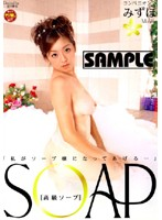 SOAP (High Class Whore House) Mizuho Download