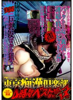 Tokyo Molester Club. 4 Hour Best Of Edition! The 3rd. Download