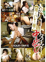 Creampie The Married Part Timer. The Men Who Take Advantage (So That No One Will Find Out) Download