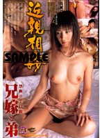 Incest Immoral Joy 6 Download