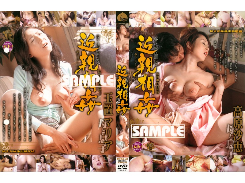 DDKS-48 Incest Immoral Joy 14