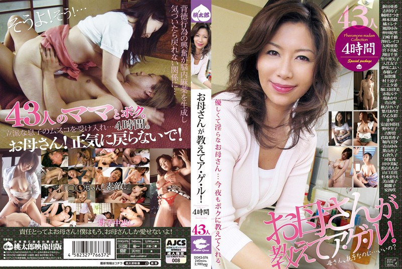 DDKS-076 This MILF'll Show You How It's Done! - Relatives, Over 4 Hours, MILF