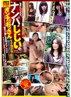 Old Charmers - Yasu Daikichi - Five Hours Of Amateurs Picking Up Girls - Eight Amateur Girls In Asakusa vol. 06 Download