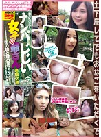 Old Charmers, Daichi Yasu. Amateur Picking Up Girls 5 Hours. 7 Amateur Girls, In Asakusa. vol. 10 Download