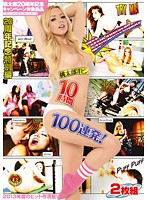 20th ANNIVERSARY Special Edition - Momotaro's Best Western Girls - 10 Hours, 100 Loads! Download