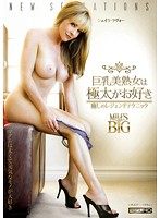 Busty Beautiful Cougars Love Thick Dick 下載