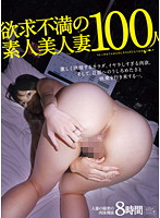 100 Unsatisfied Beautiful Married Amateur Women 下載