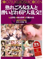 Three Drunk Mature Women - Sixsome Large Orgies! 下載