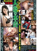 Creampies. How A Married Woman Really Feels. Hamamatsu Edition Download