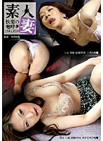 Amateur Housewives Document. The Roar Of Pleasure. Nana, 31 Years Old And Risa, 26 Years Old Download