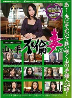Yamanote Cheating Wife 2 Download
