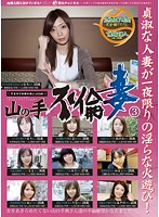 Yamanote Cheating Wife 3 Download