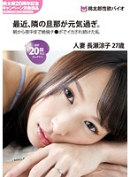 Lately The Husband from Next Door is Too Cheerful. Married Woman Ryoko Nagase (27) Download