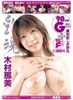 Spirit of the Tits Extreme Busty Relaxing Type, Thin Body With Colossal Tits 下載