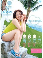 Sex With Asami By The Deep Blue Sea Download