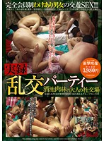 True Stories Orgy Party Download